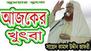 Sayed Kamaluddin Zafree new khutba