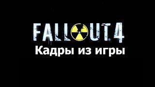 Fallout 4 - Первые полноценные скриншоты PC. PS4, Xbox One