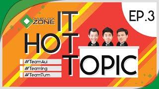it hot topic ep 3 เล นเกม ram 8gb vs 16gb เล นเน ตผ าน vpn สเป ค vs ฝ ม อ
