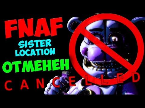 видео: fnaf: sister location ОТМЕНЕН!?