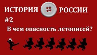 История России #02 - В чем опасность летописей?
