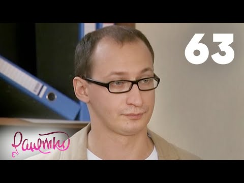 Ранетки 2 сезон 63 серия