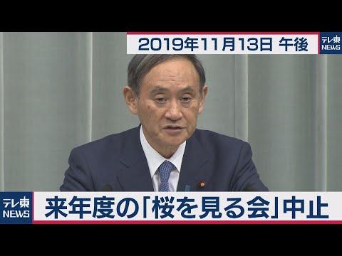 「桜を見る会」2020年度は中止。菅官房長官が発表「予算や招待人数を含めて全般的な見直し」