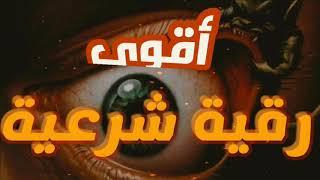أقوى رقيه شرعيه للعين الحسد المس السحر الرزق والمرض بإذن الله بصوت جميل ومؤثر وهادئ Ruqyah AShareeya