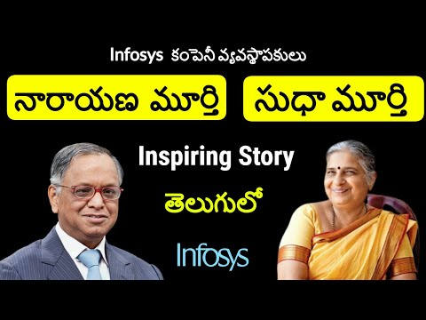 Infosys Narayana Murthy and Sudha Murthy Success Story in Telugu | Telugu Badi Biography