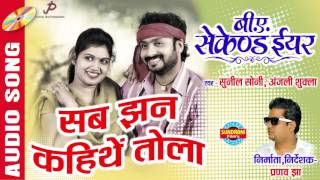 SAB JHAN KAHITHE TOLA - B A SECOND YEAR - New Chhattisgarhi Film Song - Full Song - CG SONG