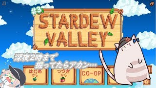 [LIVE] 【Stardew Valley #3】岩を砕き敵に立ち向かい、チョコで瀕死をしのぐ日々
