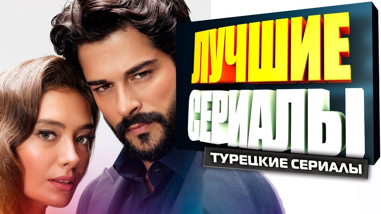 Лучшие Турецкие Сериалы на Время Карантина