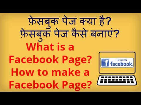 What is a Facebook Page How to make a Facebook Page? Hindi video by Kya Kaise