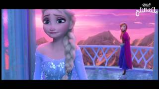 Repeat youtube video Frozen - For The First Time in Forever (Reprise) (Arabic Version)