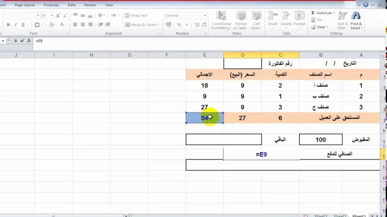 تصميم نموذج فاتورة مبيعات Excel Youtube