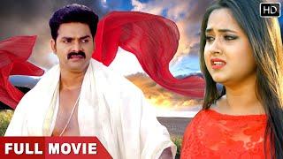 Jaan Se Pyara 2 - Full Movie (न्यू भोजपुरी फिल्म 2019) - Pawan Singh