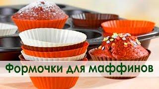 видео формочки для кекса