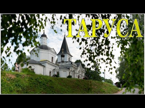 Путешествия выходного дня:  Таруса  |  Weekend Trips: Tarusa
