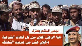 Download Video عاجل شاهد ماقاله ابوعلي الحاكم على طارق صالح لايصدق ابدا MP3 3GP MP4