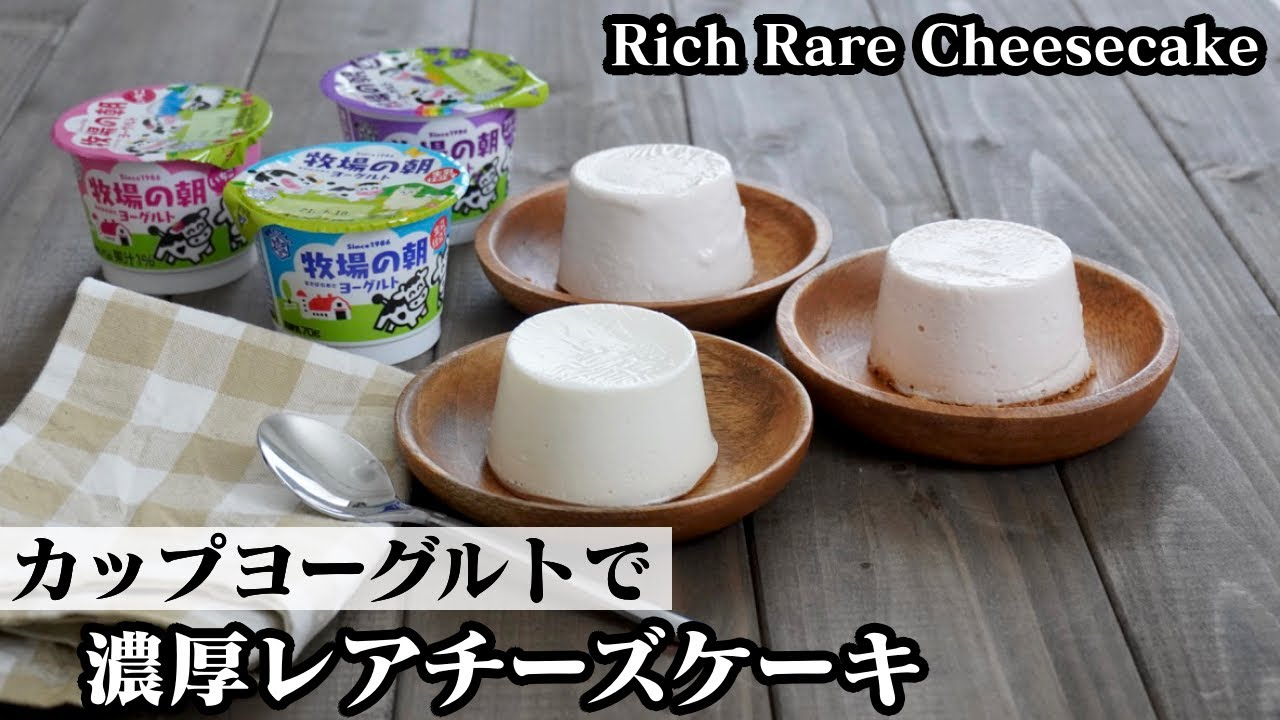 レアチーズケーキの作り方☆カップヨーグルトで簡単!生クリームなしで濃厚チーズケーキ♪-How to make Rich Rare Cheesecake-【料理研究家ゆかり】【たまごソムリエ友加里】