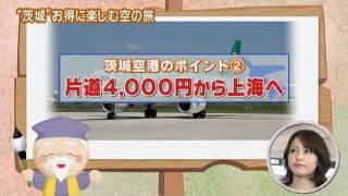 磯山さやかさんが,空の玄関「茨城空港」を紹介します。 昨年3月にオー...