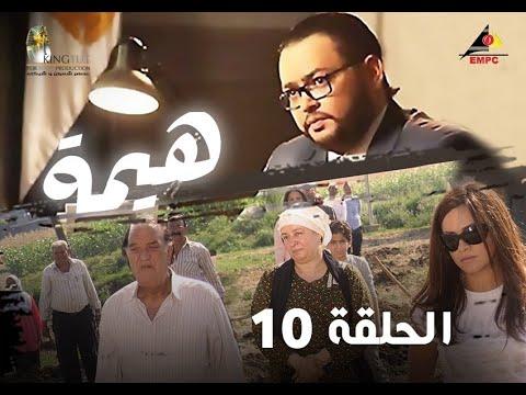 Motarjam المسلسل هيما الحلـقة 9