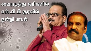 SPP Voice on Vairamuthu lyrics – Thanks Song | Tamil Corona Song | cineclipz.com