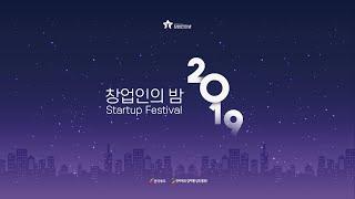 [전라북도경제통상진흥원] 2019 창업인의 밤