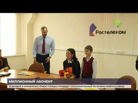 «Ростелеком» подключил миллион абонентов на Урале