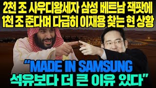 """2천 조 사우디왕세자 삼성 베트남 잭팟에 1천 조 준다며 다급히 이재용 찾는 현 상황 """"MADE IN SAMSUNG 석유보다 더 큰 이유 있다"""" l Samsung [ENG SUB]"""