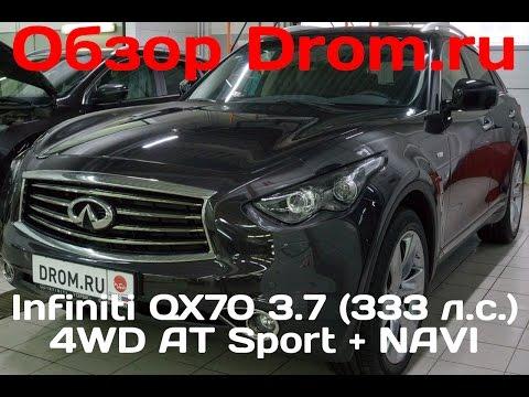 Infiniti QX70 2017 3.7 (333 л.с.) 4WD AT Sport + NAVI - видеообзор
