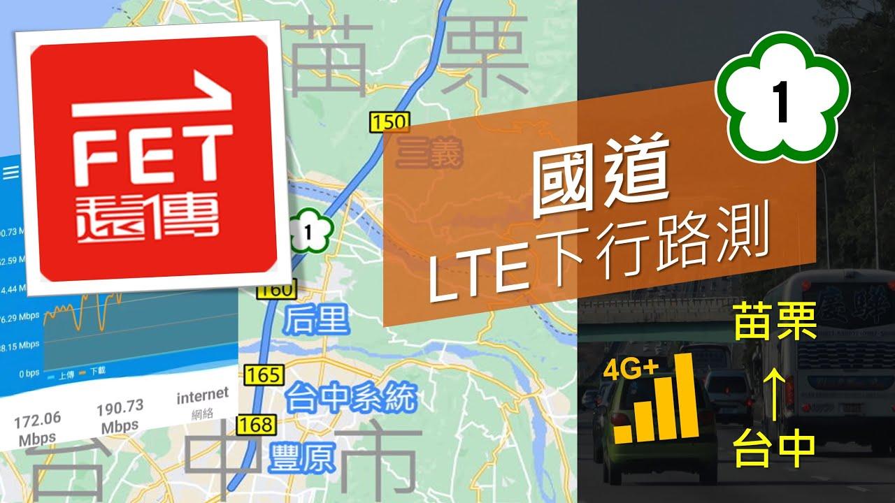 遠傳電信 國道 4G LTE下行路測 (台中→苗栗段)