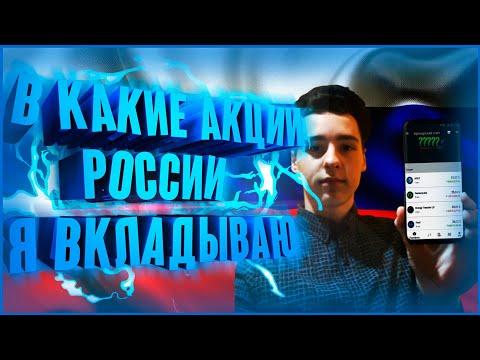 Российские акции! ВТБ Инвестиции   18.03.2019