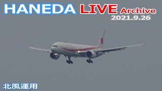 羽田空港 ライブカメラ 2021/9/26 Live From TOKYO HANEDA Airport  Plane Spotting 飛行機 離着陸