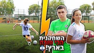 אליאור בילוקס נגד שחקנית הכדורגל הכי טובה בישראל