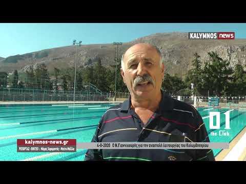 4-8-2020 Ο Ν.Γιαννικουρής για την αναστολή λειτουργίας του Κολυμβητηρίου