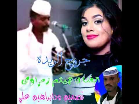 الفنان هيثم زمراوي ،،،جرو ح الريدة