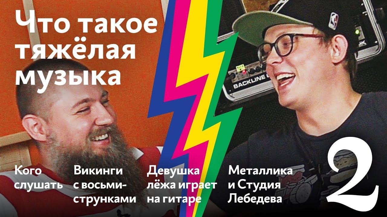 Пропедевтика А. Г.: что такое тяжёлая музыка, часть 2. В гостях у рок-музыканта Александра Крауша