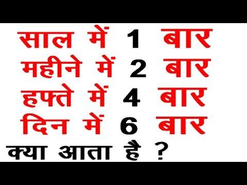 वह क्या है जो साल में एक बार महीने में दो बार हफ्ते में चार बार दिन में छै बार आता है ? paheliyan gk