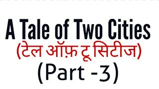A tale of two cities by Charles Dickens part-3 Summary explanation and analysis in hindi