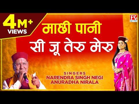 माछी पानी सी जू तेरु मेरु Machi Pani Se Ju गढ़वाली लोक गीत Rumuk नरेंद्र सिंह नेगी,Anuradha Nirala