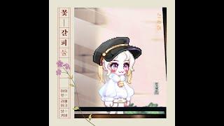 [라테일] 아이유 - 가을 아침 파픈스타 연주 + 원곡