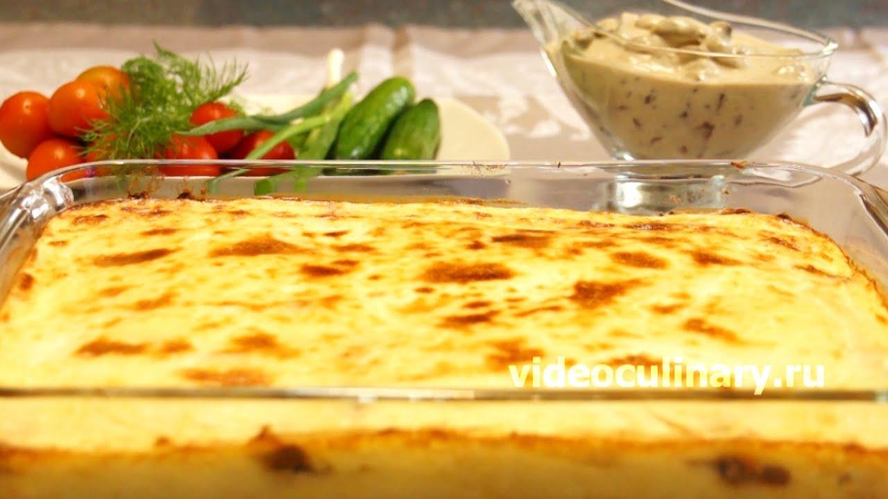 запеканка картофельная с фаршем в духовке видео рецепт
