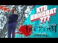 Разбор истинной концовки + Как открыть все сундуки в The Beast Inside ➤ ShowGamer