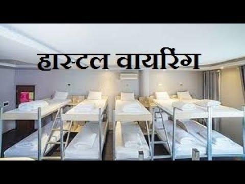 Hostel Wiring
