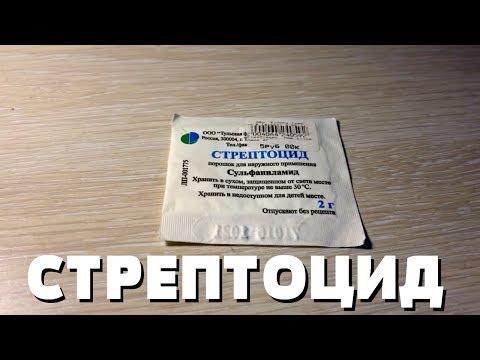 СТРЕПТОЦИД ИЛИ Сульфаниламид - АНТИБАКТЕРИАЛЬНЫЕ ПРЕПАРАТЫ