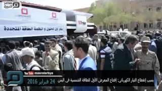 فيديو| بالطاقة الشمسية .. اليمنيون يحاولون الهروب من ظلام دائم