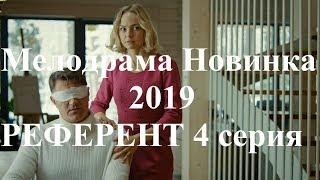 Мелодрамы Новинки 2019 РЕФЕРЕНТ 4 Серия
