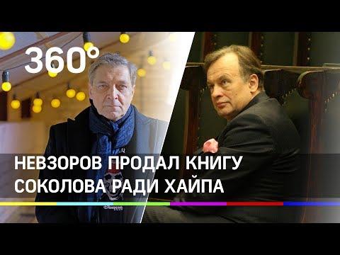 Доцент-расчленитель Соколов: Невзоров продал книгу ради хайпа