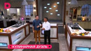 Кулинарная дуэль: семья Умниковых