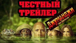 Джуманджи: Зов джунглей. Честный трейлер ( Honest Trailers - Jumanji: Welcome To The Jungle)