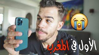 😲 وصلني الأيفون 12 برو للمغرب | شكله رهـــيب