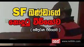 Balumgala Video SF Banda Part-1
