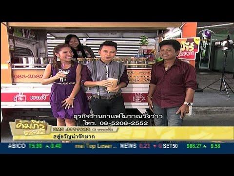 คัมภีร์วิถีรวย : เปิดธุรกิจร้านกาแฟโบราณวิ่งว่าว (จันทร์ 22 มิ.ย.58) MCOT HD ช่อง 30